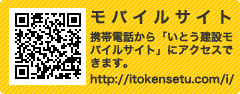 モバイルサイト|http://itokensetu.com/i/