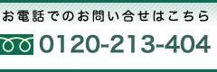 お電話でのお問い合せ|0120-213-404