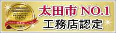 太田市NO1工務店認定